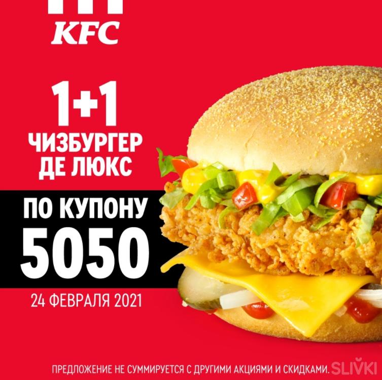 Купоны для смарт-перекуса в KFC!