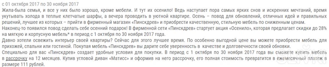 """Акция """"Осенило"""" от """"Пинскдрев""""!"""