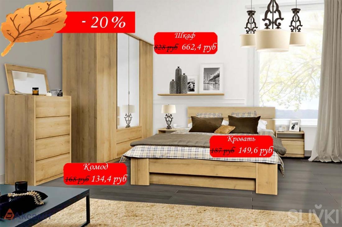 Скидки до 50% на корпусную и мягкую мебель в октябре
