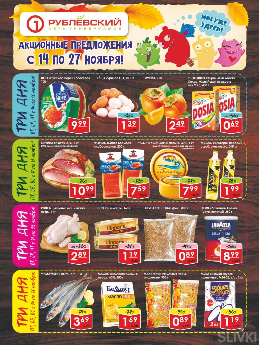 """Акции в магазинах """"Рублевский""""!"""