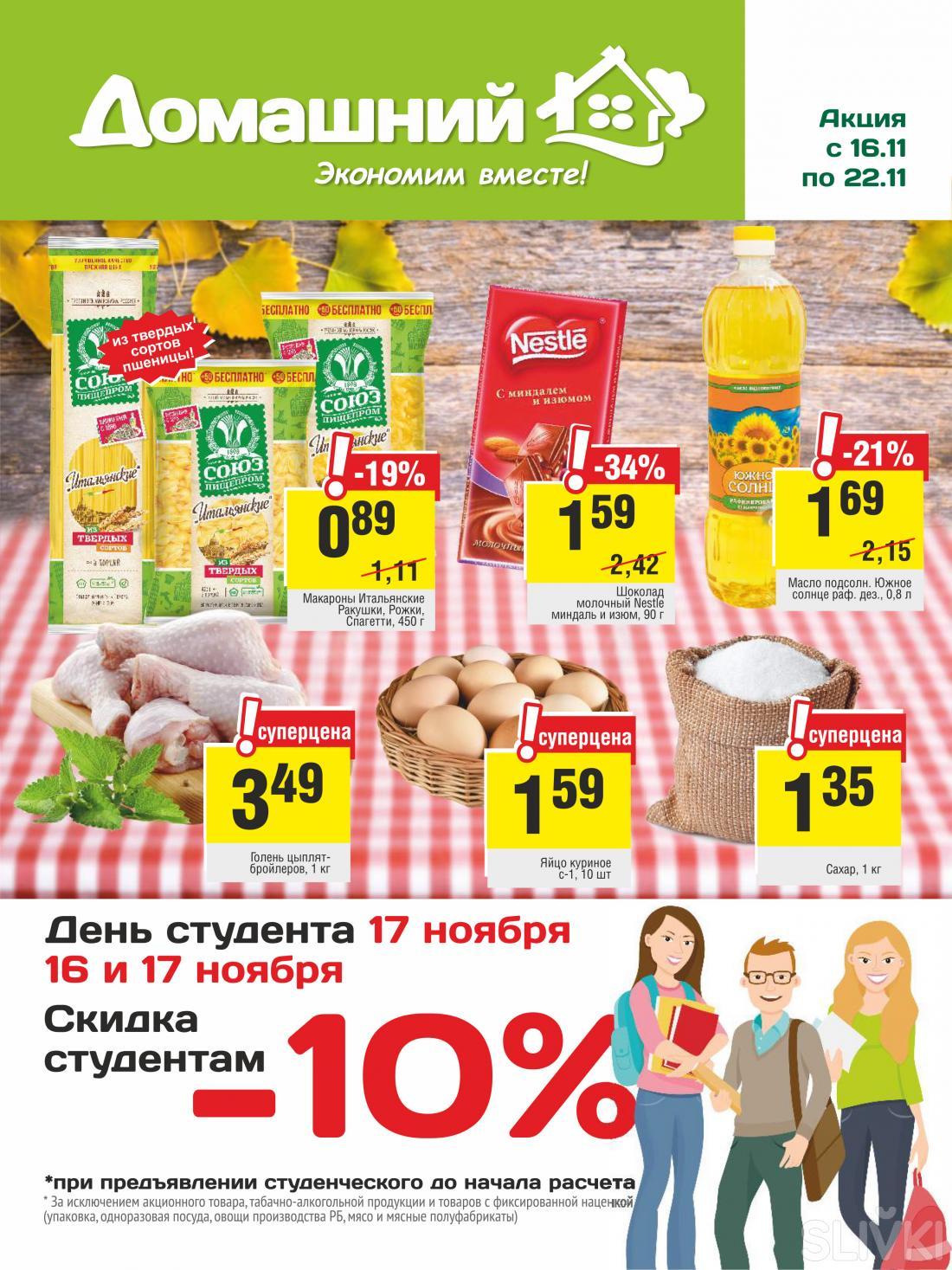 """Акции в магазинах """"Домашний""""!"""