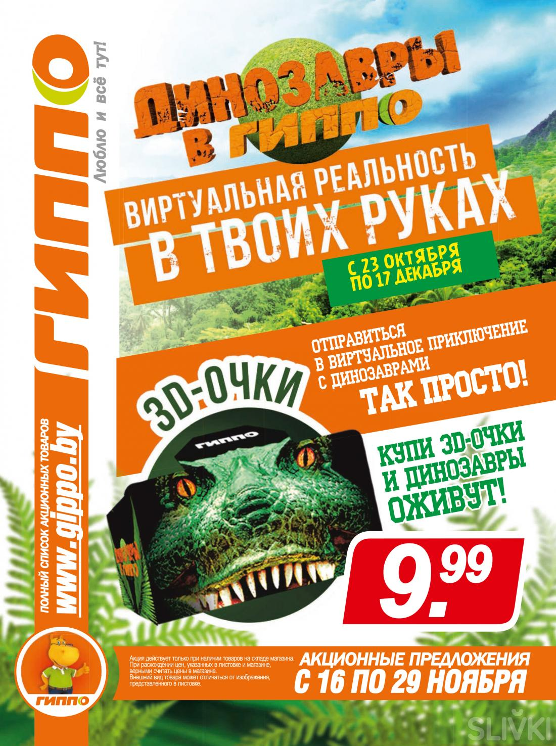 "Акции и скидки в ""Гиппо""!"