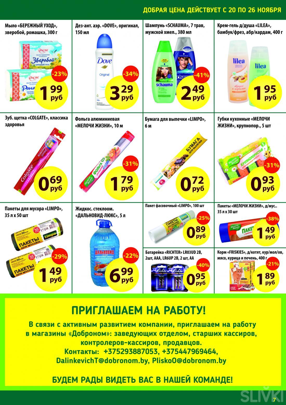 """Скидки и акции в магазинах """"Доброном""""!"""