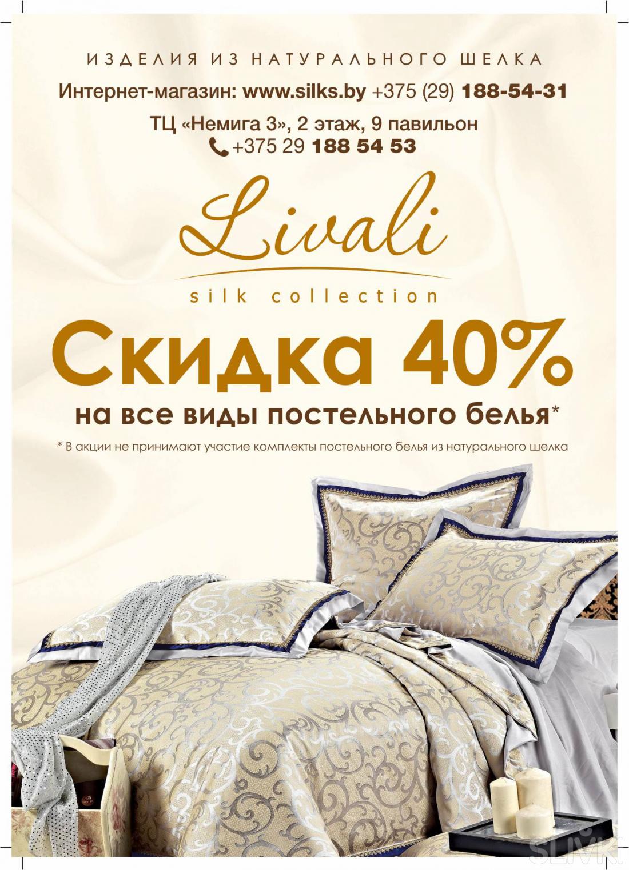 """Скидки 40% на постельное белье от """"Livali"""""""