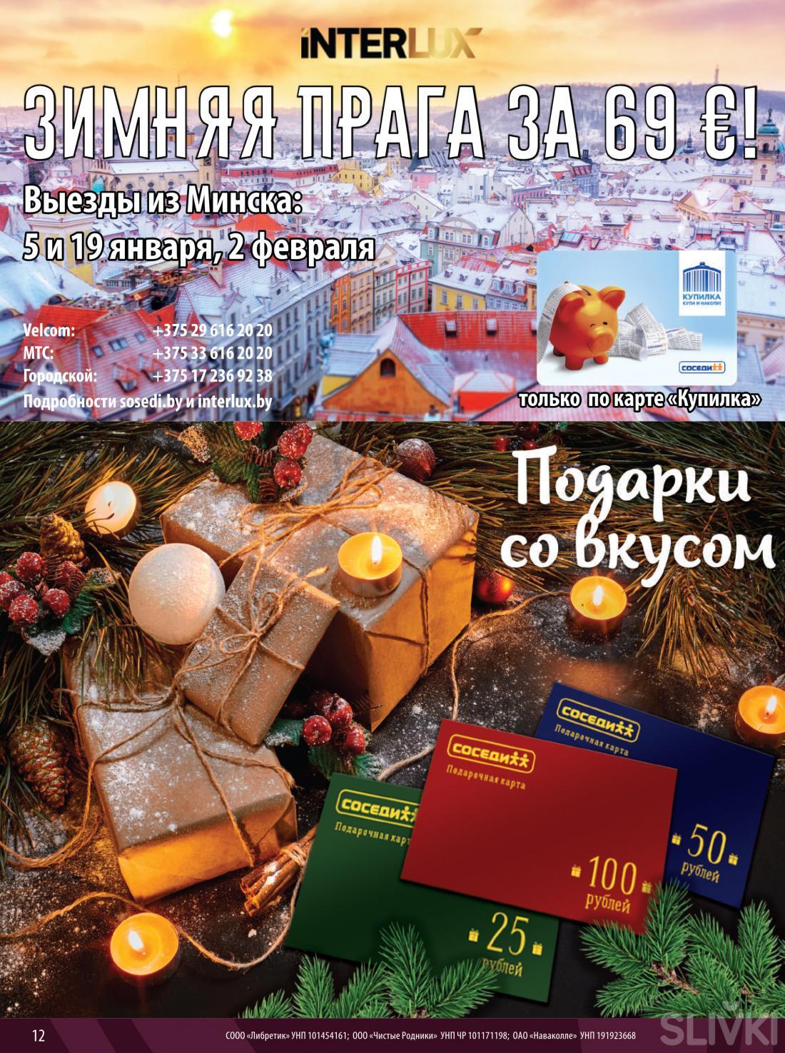 """Акции в магазинах """"Соседи""""!"""