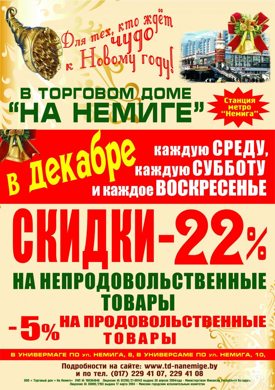 """9 декабря скидка 22% на все в ТД """"На Немиге""""!"""