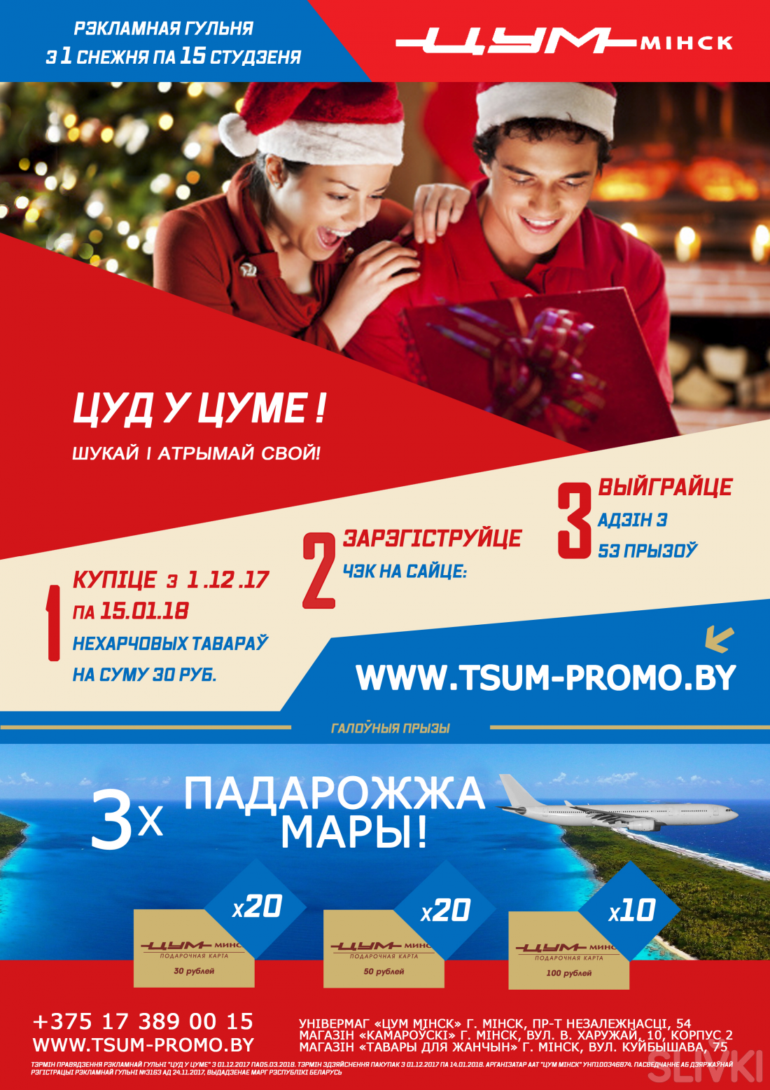 """Рекламная игра """"Цуд  ў ЦУМе""""! Выиграйте путешествие мечты!"""