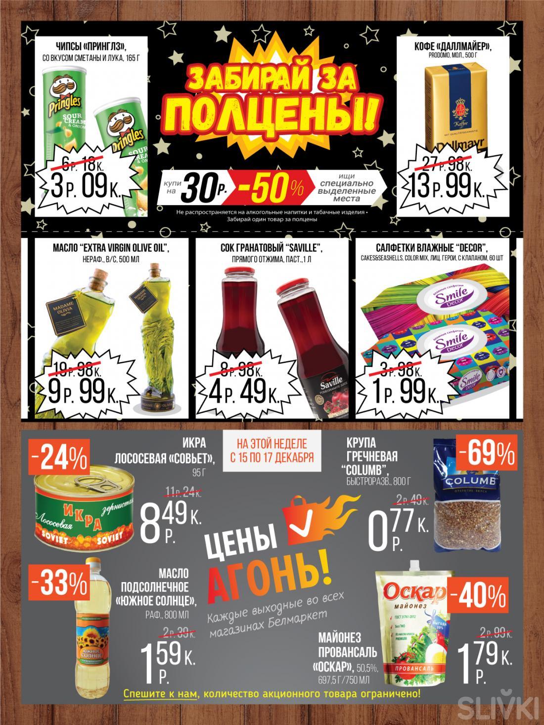 """Скидки в магазинах """"Белмаркет""""!"""