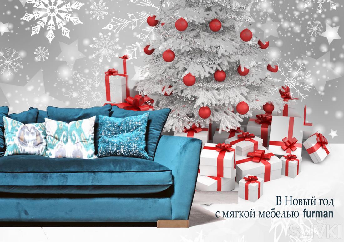 Рождественская распродажа в салоне мягкой мебели FURMAN!