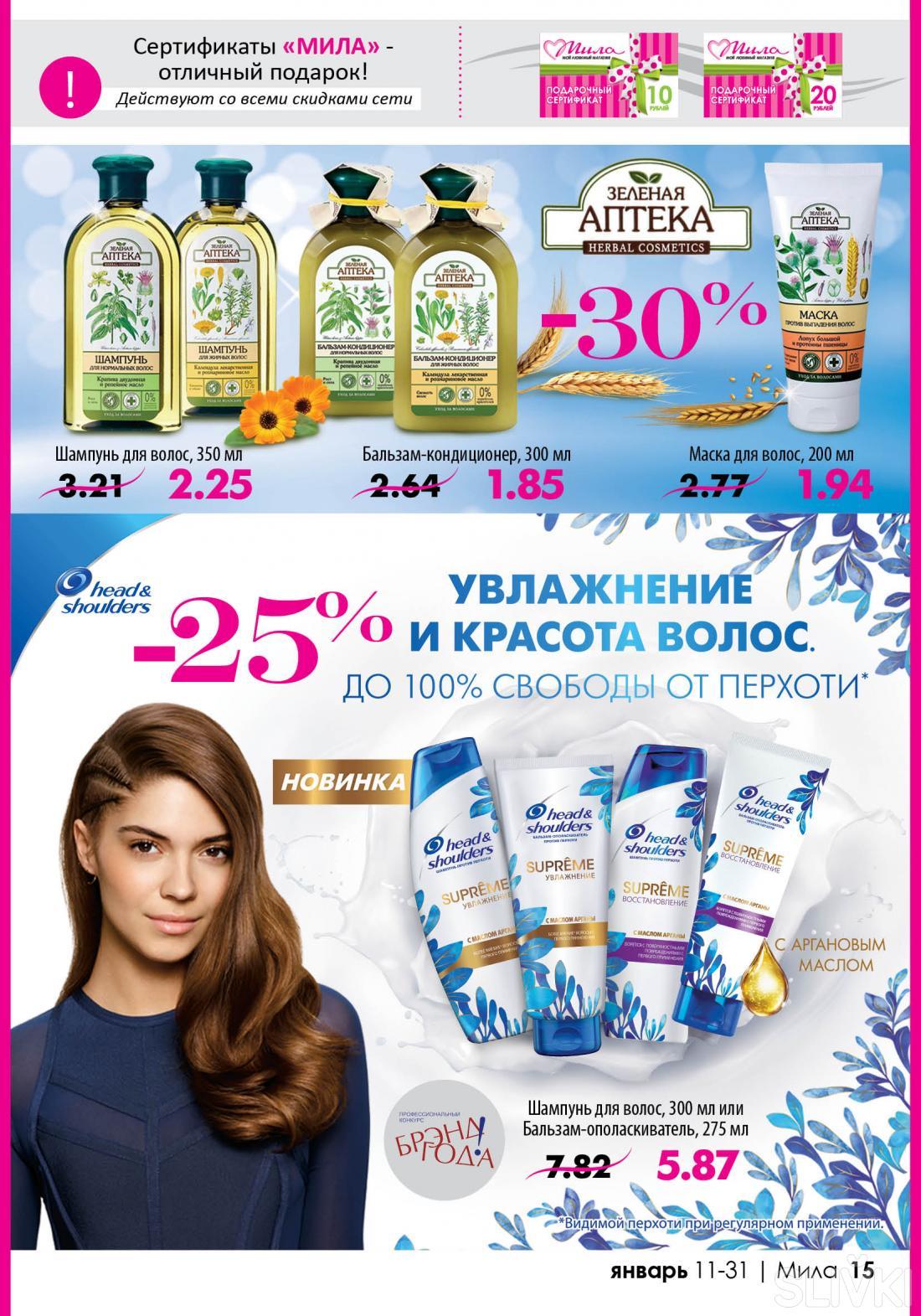 """С 11 по 31 января новые 6 товаров в """"Миле"""" за ПОЛЦЕНЫ!"""