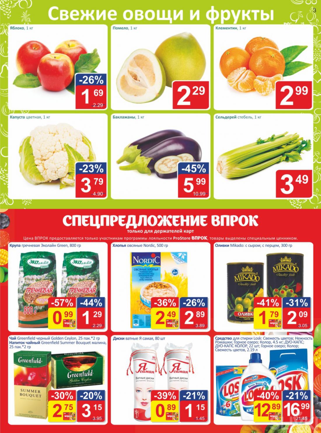 "Скидки и акции в ""ProStore""!"