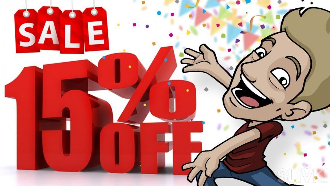 24 января  скидка 15% на все в магазине Старт-Х!