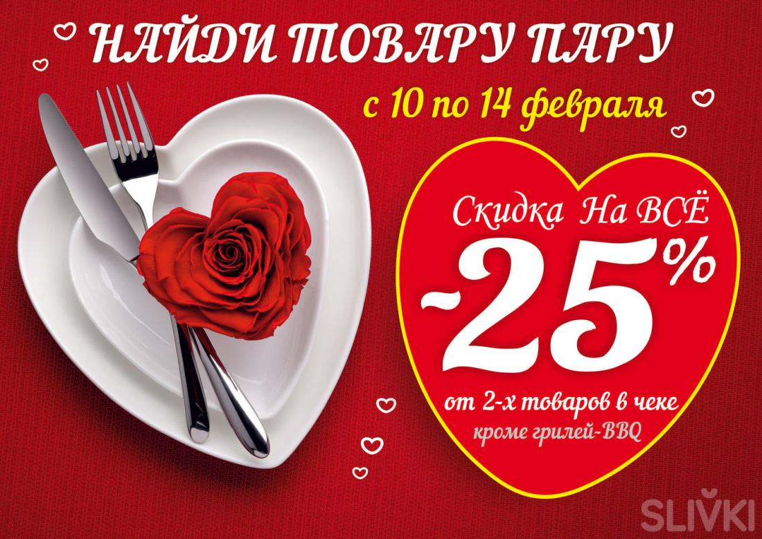 Найди товару пару с 10-14 февраля и Получи скидку -25%!
