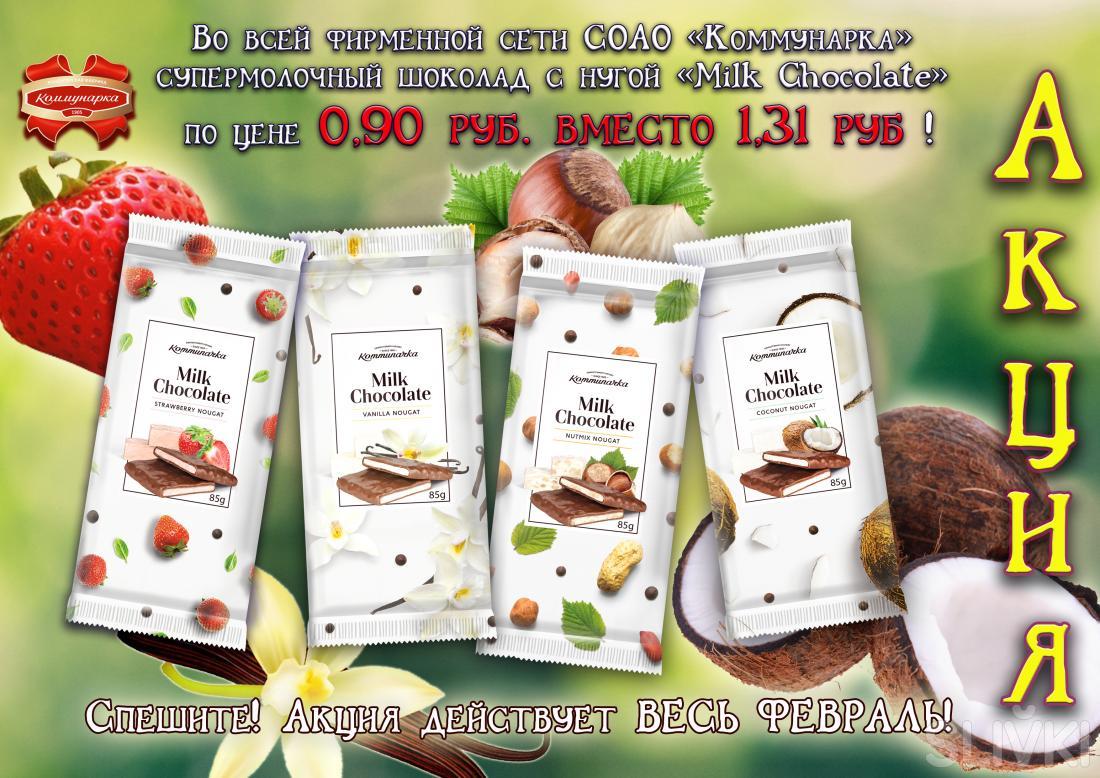 """Шоколад с нугой """"Milk Chocolate"""" по выгодной цене от """"Коммунарка"""""""
