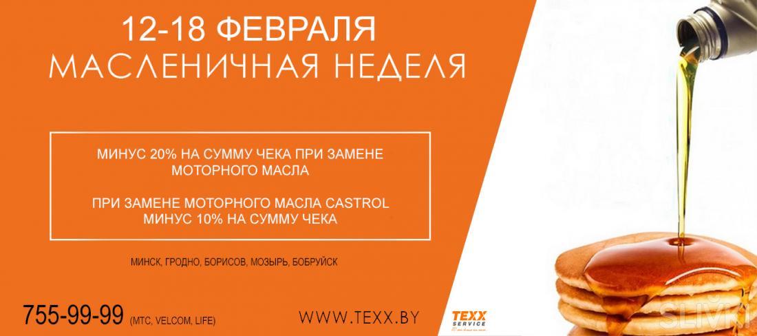 Масленица в Тexx Service: праздничное настроение и скидки!