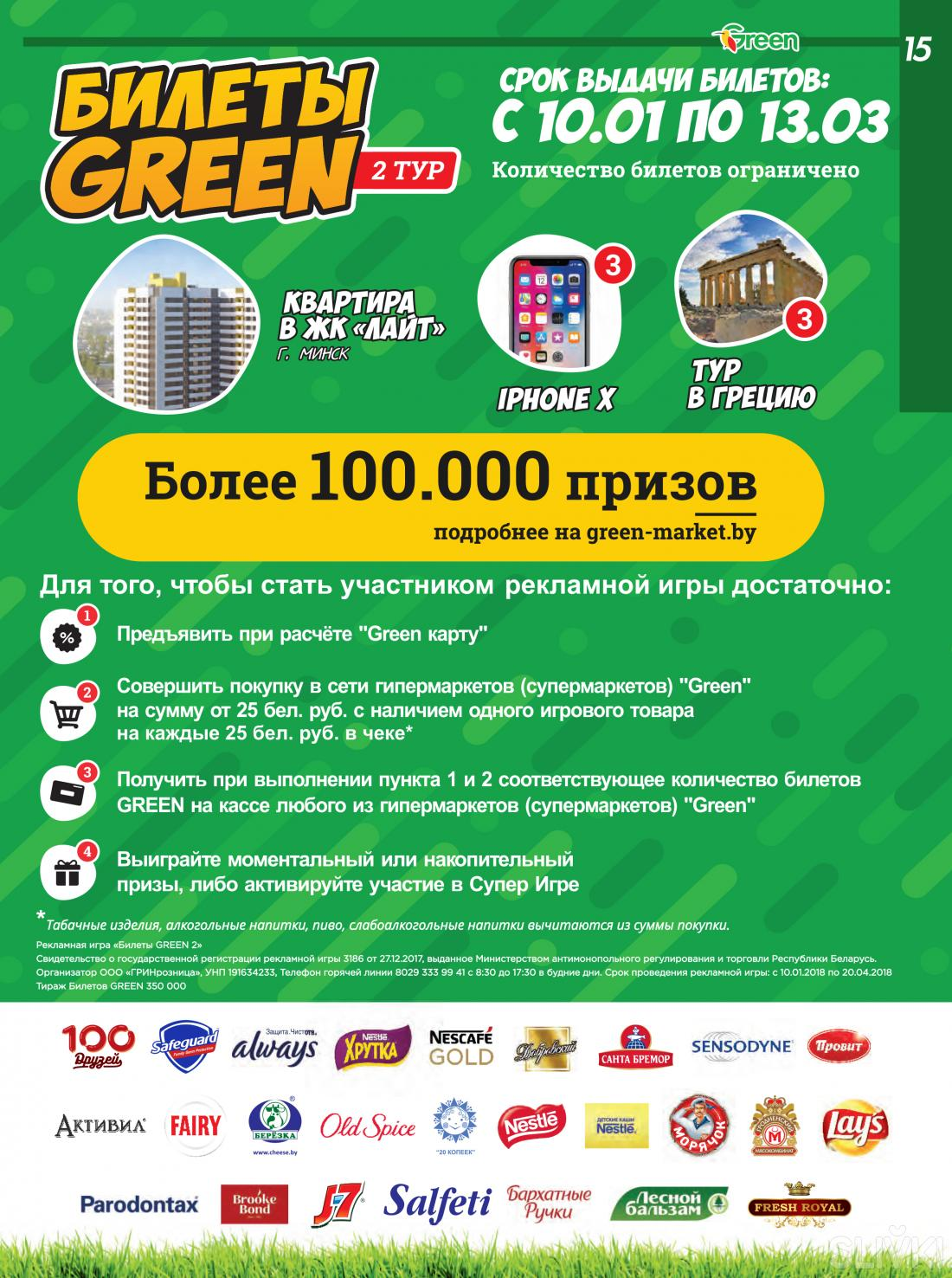 "Акции и скидки в ""Green""!"