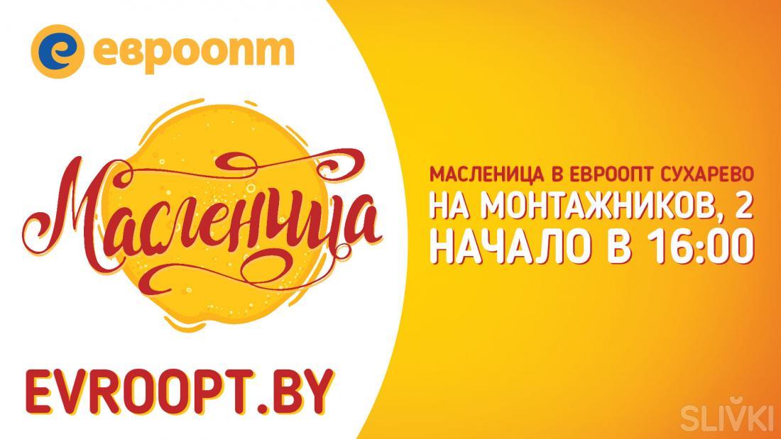 """Только 16 февраля! """"Евроопт"""" отмечает Масленицу!"""