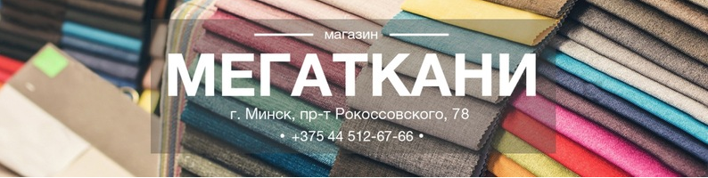 "В магазинах ""Ткани"" скидки до 50%"