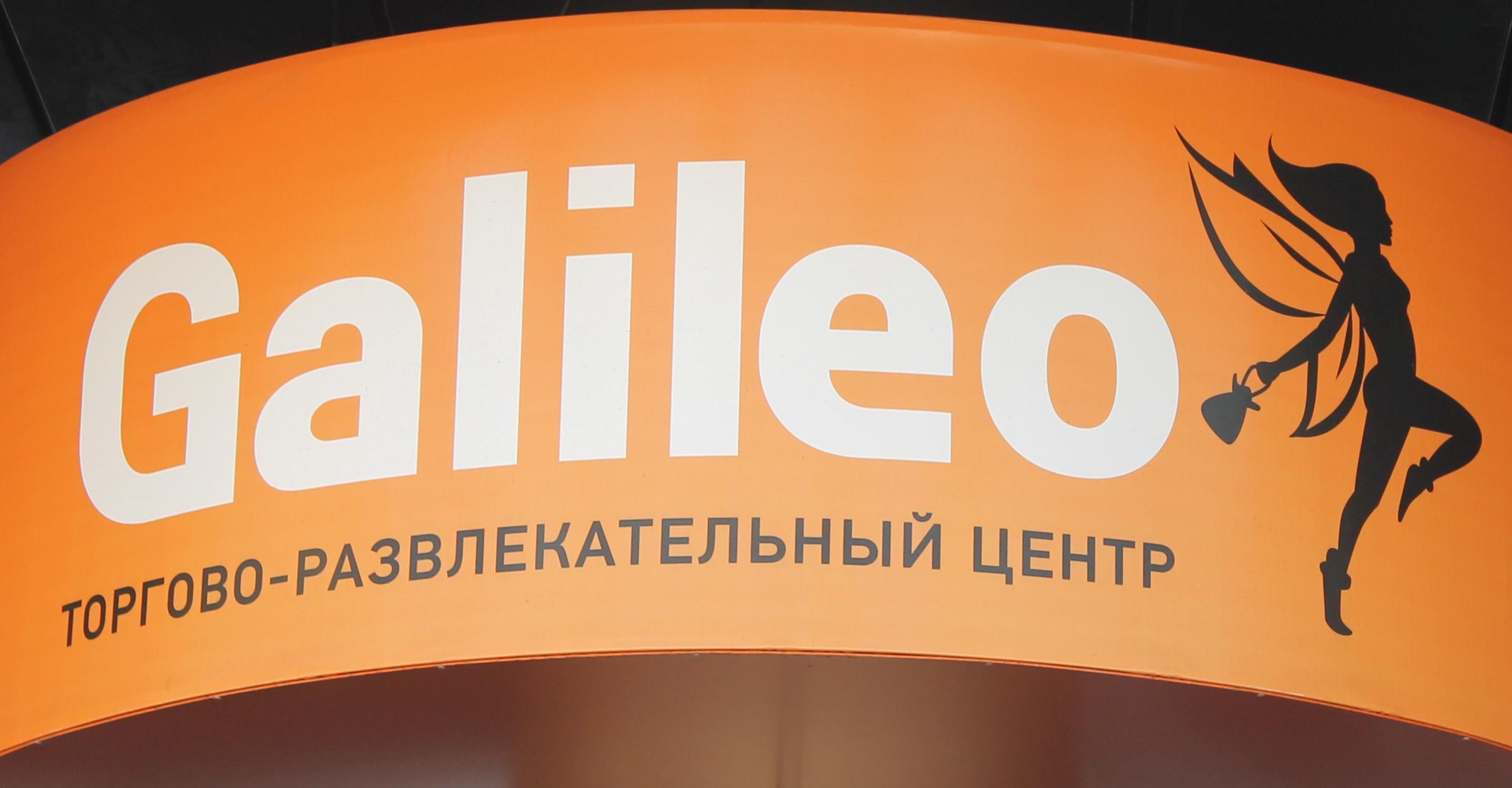 """Скидки в ТРЦ """"Galileo"""" до 80%! Что и где покупать?"""
