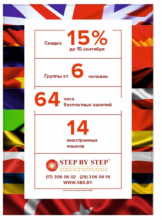 "64 часа бесплатных занятий и скидка 15% от ""Step by Step""!"