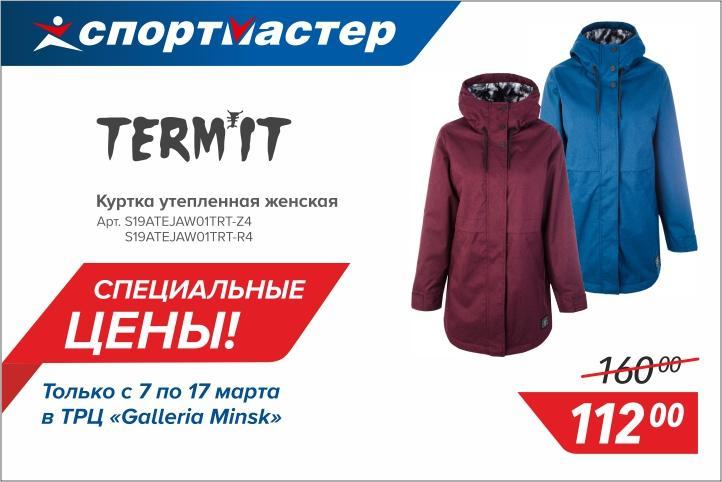 Магазин Спортмастер В Момо В Минске