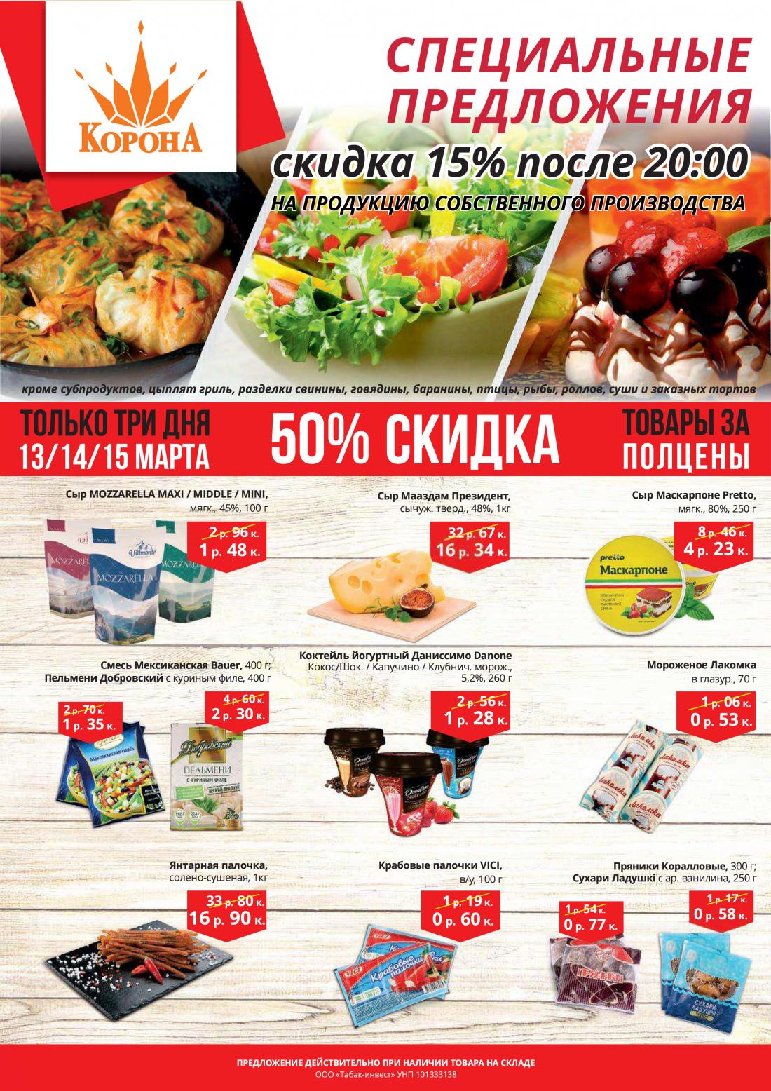Акции В Магазинах Минска Корона