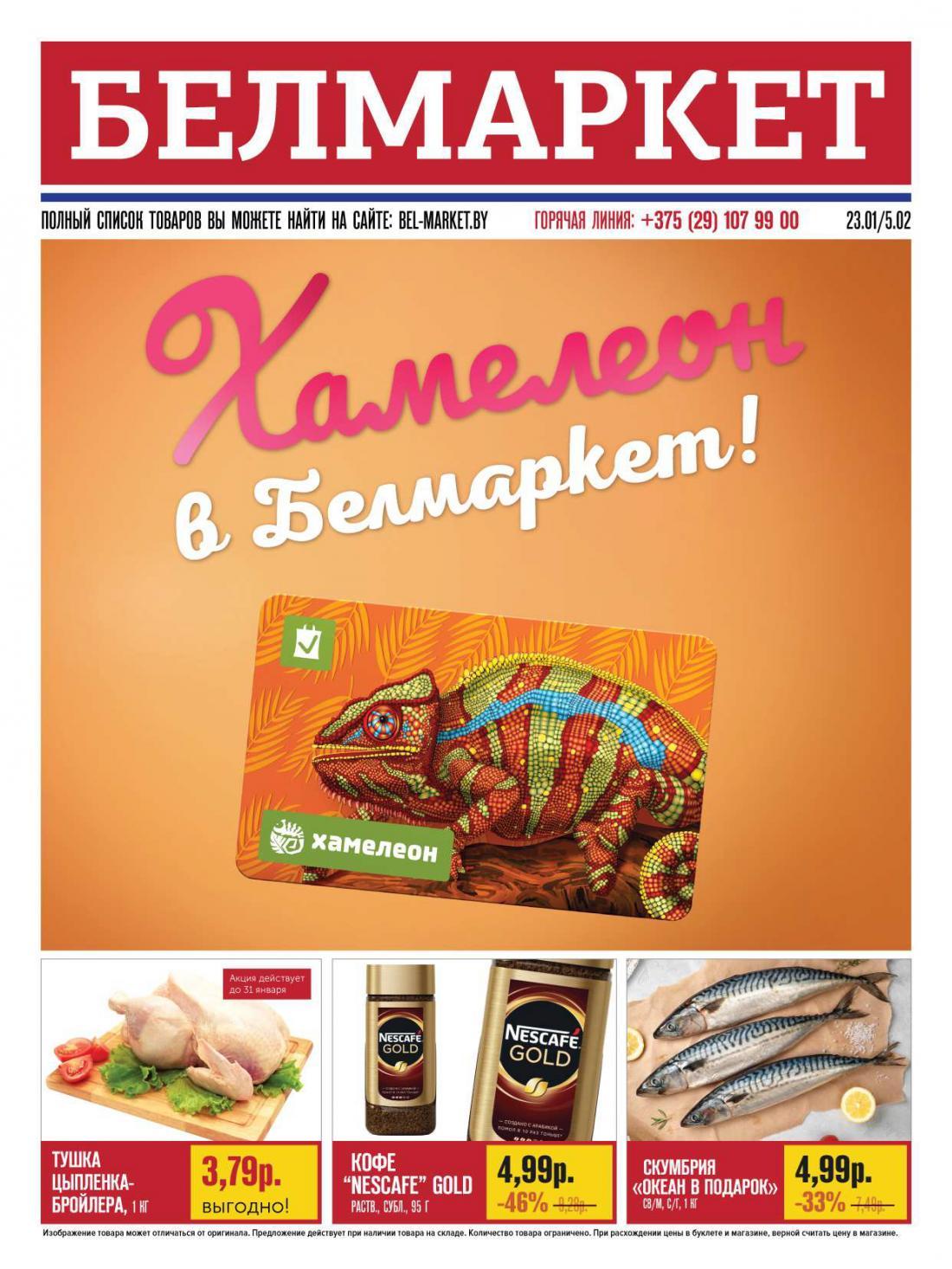 Магазины Белмаркет В Минске