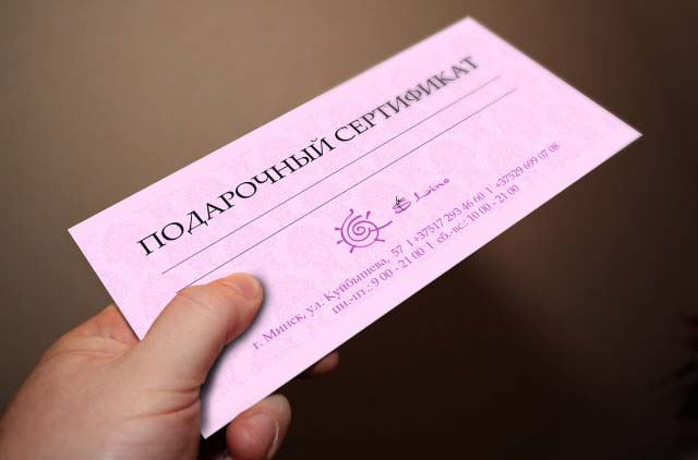"""Подарочные сертификаты от """"S-line"""" всего от 6,90 руб."""
