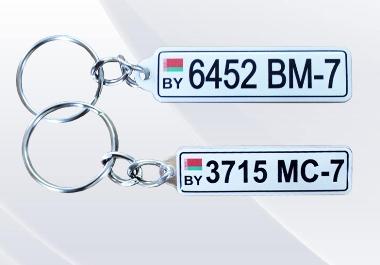 Брелоки с номерами Вашего авто от 4,60 руб.