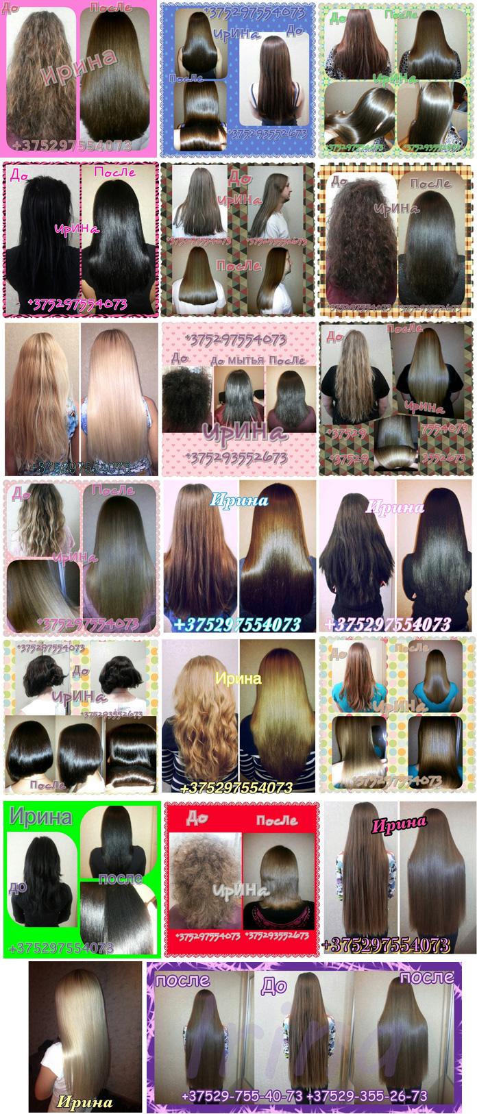 Бразильское кератиновое выпрямление и восстановление волос от 20 руб.