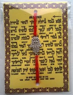 Красная нить - обережный талисман из Иерусалима всего от 10 руб.