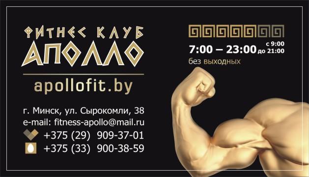 """Безлимитный абонемент за 55 руб., персональная тренировка за 10 руб. в фитнес-клубе """"Аполло"""""""