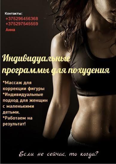 Фитнес-программы по снижению веса всего от 9,90 руб.