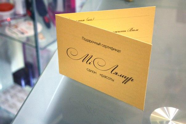 """Подарочные сертификаты от салона красоты """"Mi Lamur"""" всего от 35 руб."""