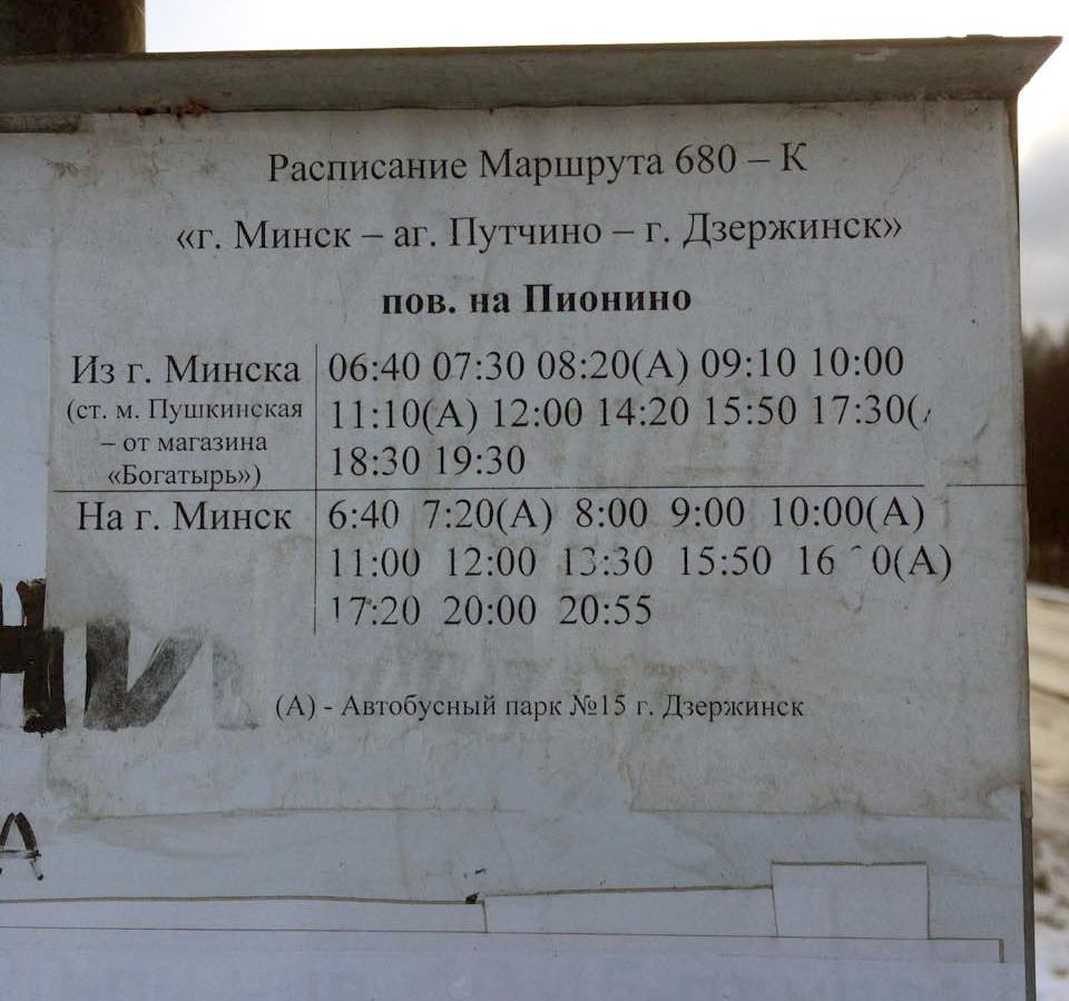 ковров расписание маршруток