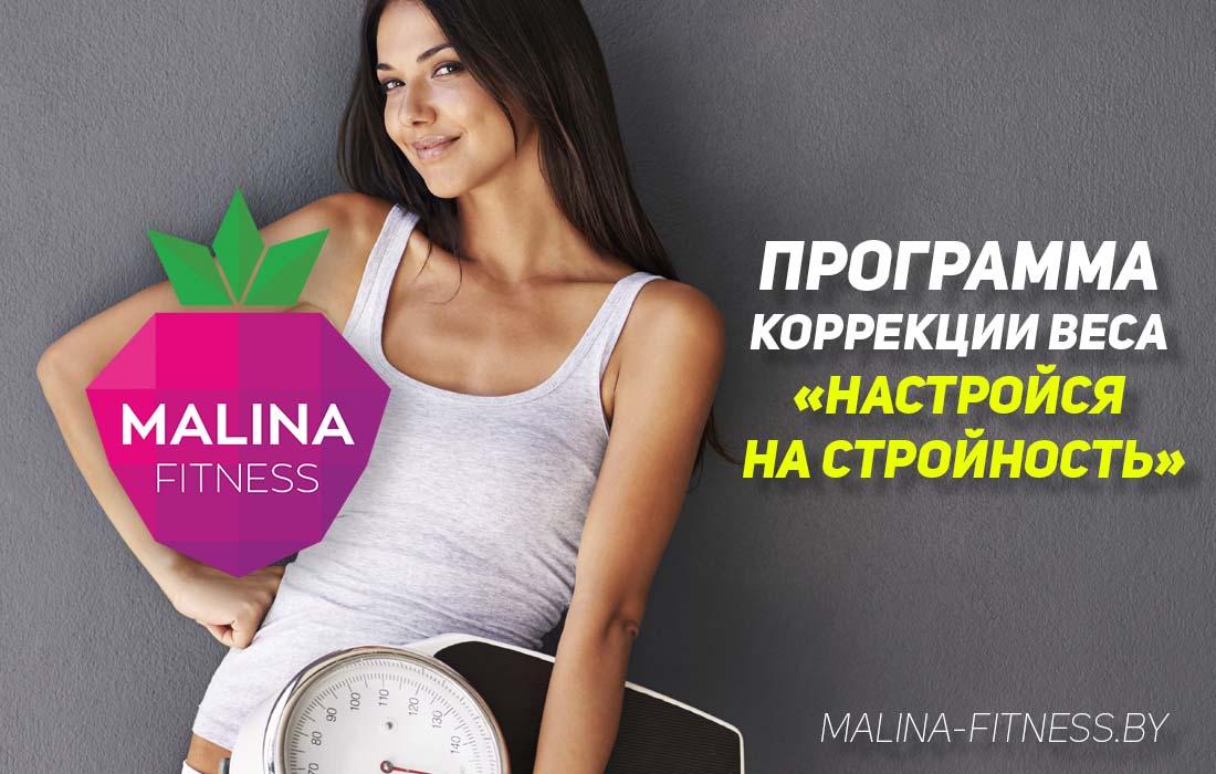 Программа Похудения От Фитнес. Как похудеть за 1 месяц: программа похудения