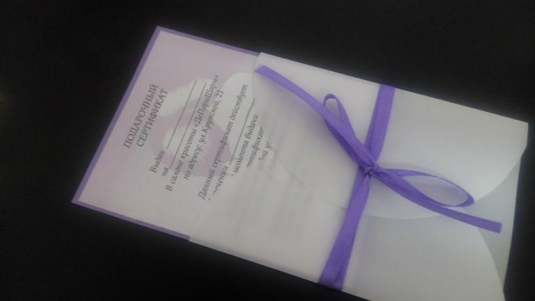 """Подарочные сертификаты в """"Де Пари Шарм"""" от 5 руб."""