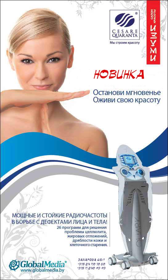 Процедуры для лица и тела: тонус мышц, уменьшение целлюлита, похудение от 11,50 руб./сеанс