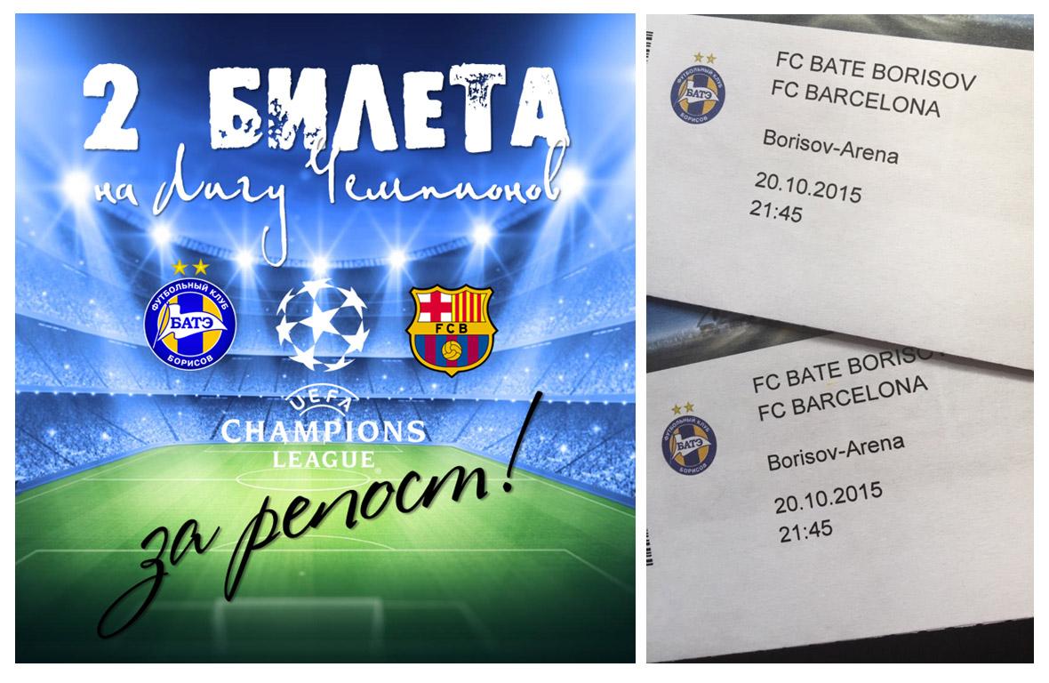 БАТЭ-Барселона