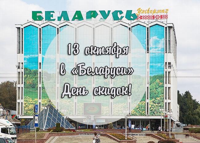 Универмаг Беларусь
