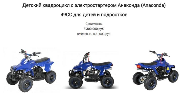 Детские миниквадроциклы