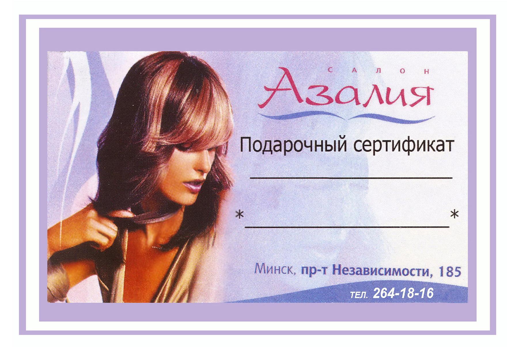 Подарочные сертификаты на Spa-уходы за телом (обертывания) всего от 27,50 руб.