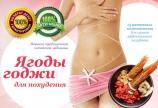 Как похудеть при помощи ягоды годжи
