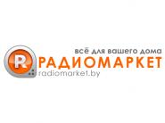 Распродажа бытовой техники от radiomarket.by