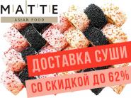"Заказали СУШИ со скидкой до 62% от ""Gakusei Matte"""