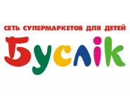 """Акции и скидки в магазинах """"Буслик""""!"""