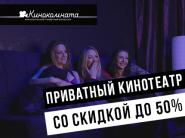 """Сходили в первый частный кинотеатр в РБ """"КИНОКОМНАТА"""""""