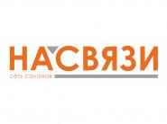 """Скидки и акции в салонах """"На Связи"""""""