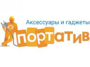 """До -90% на аксессуары в """"Портативе"""""""