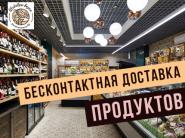 """Бесконтактная доставка продуктов от магазина """"Шедевры Вкуса"""""""